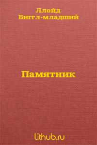 Памятник (рассказ) [Monument (short story) - ru]