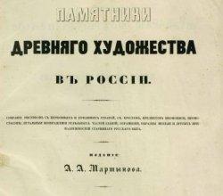 Памятники древнего художества в России. Том 1