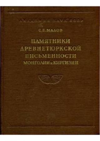 Памятники древнетюркской письменности Монголии и Киргизии
