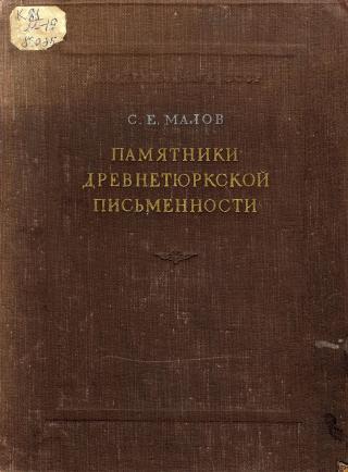 Памятники древнетюркской письменности. Тексты и исследования