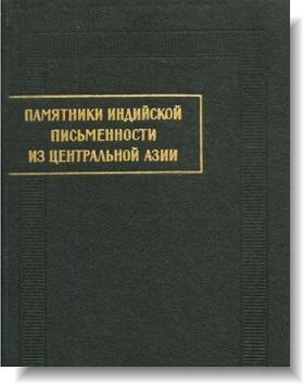 Памятники индийской письменности из Центральной Азии. Вып. I