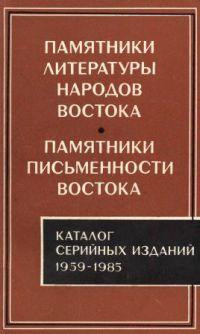 Памятники литературы народов Востока. Памятники письменности Востока (Каталог серийных изданий 1959-1985)