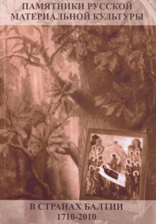 Памятники общественной мысли Древней Руси. В 3-х томах. Том 2 [Период ордынского владычества]