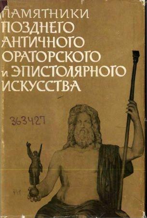 Памятники позднего античного ораторского и эпистолярного искусства II — V века