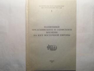 Памятники предскифского и скифского времени на юге Восточной Европы