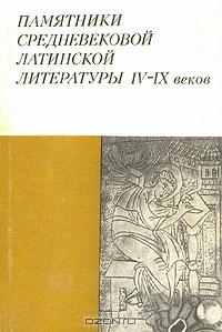 Памятники средневековой латинской литературы IV-IX веков