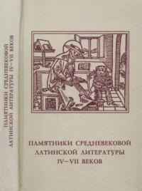 Памятники средневековой латинской литературы IV-VII веков