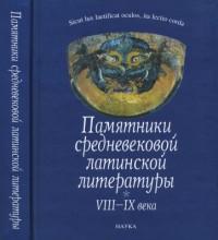Памятники средневековой латинской литературы VIII-IX веков