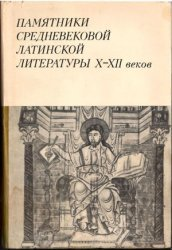 Памятники средневековой латинской литературы X-XII веков
