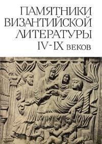 Памятники византийской литературы IV–IX веков