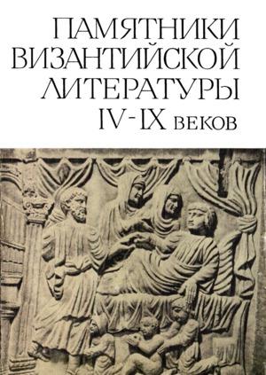 Памятники Византийской литературы IX-XV веков
