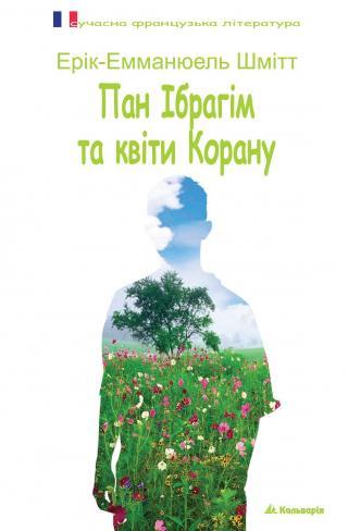 Пан Ібрагім та квіти Корану