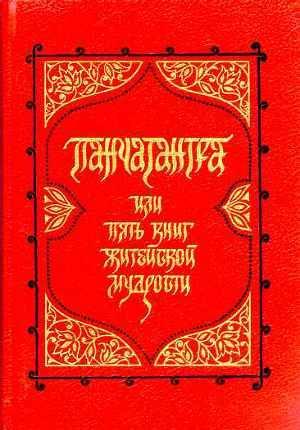 Панчатантра или пять книг житейской мудрости