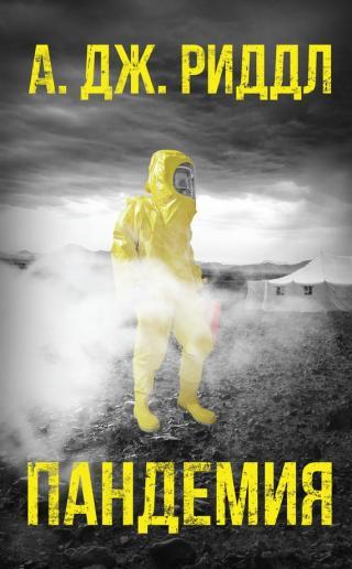 Пандемия [litres]