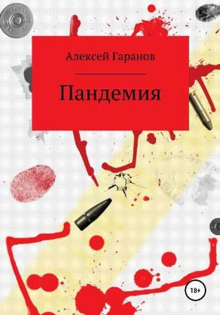Пандемия [publisher: SelfPub]