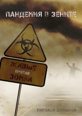 Пандемия взените