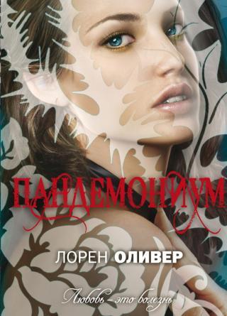 Пандемониум [Pandemonium-ru]