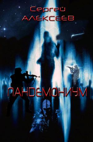 Пандемониум (СИ)