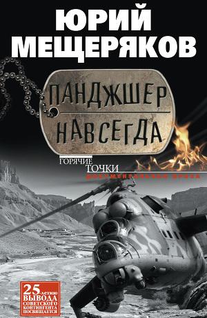 Панджшер навсегда (сборник)
