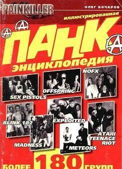 Панк-энциклопедия