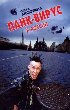 Панк-вирус в России