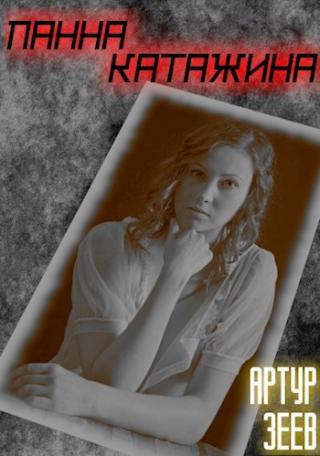 Панна Катажина