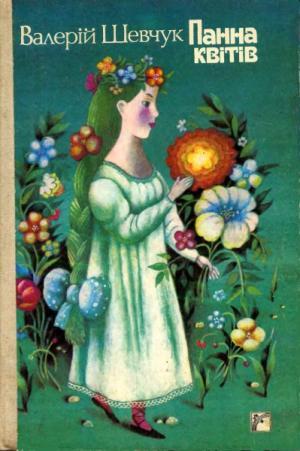 Панна квітів
