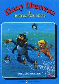Пану Понтева в подводном мире