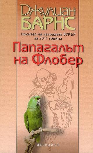 Папагалът на Флобер [bg]
