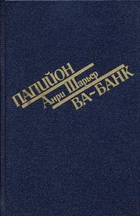 ПАПИЙОН. ВА-БАНК