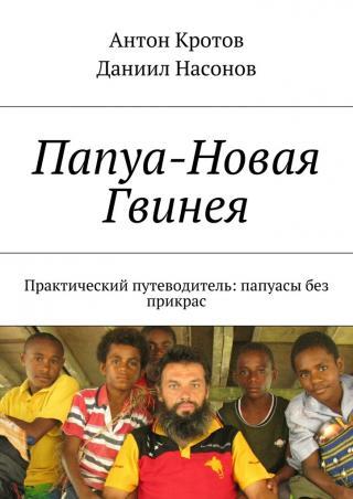 Папуа - Новая Гвинея. Практический путеводитель: папуасы без прикрас
