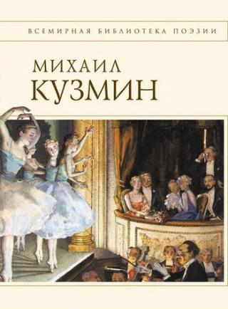 Параболы (Стихотворения 1921-1922)