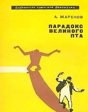 Парадокс Великого Пта. Фаниастический роман