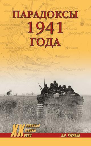 Парадоксы 1941 года. Соотношение сил и средств сторон вначале Великой Отечественной войны