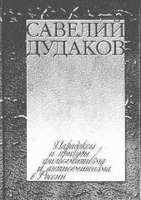 Парадоксы и причуды филосемитизма и антисемитизма в России