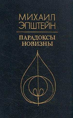 Парадоксы новизны. О литературном развитии XIX-XX веков