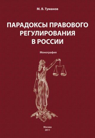 Парадоксы правового регулирования в России