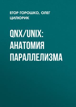 Параллелизм, конкурентность,  многопроцессорность в Linux
