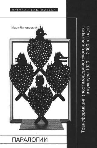 Паралогии [Трансформации (пост)модернистского дискурса в русской культуре 1920-2000 годов]