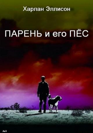 Парень и его пес  [другой перевод]