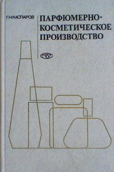 Парфюмерно-косметическое производство