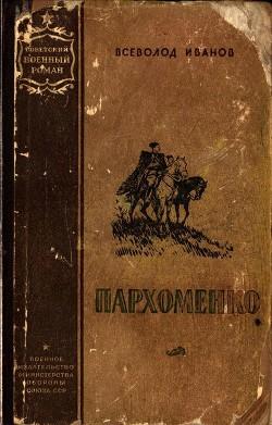 Пархоменко (Роман)