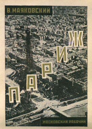 Париж (1924-1925)