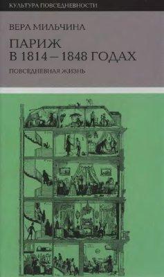 Париж в 1814-1848 годах: повседневная жизнь