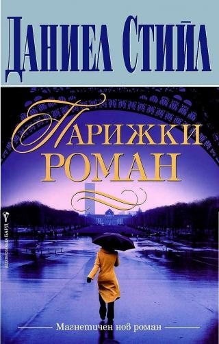 Парижки роман