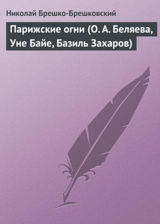 Парижские огни (О. А. Беляева, Уне Байе, Базиль Захаров)