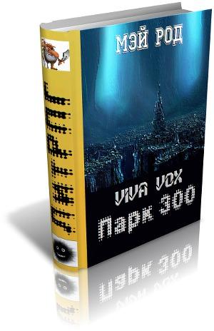Парк 300 (СИ)