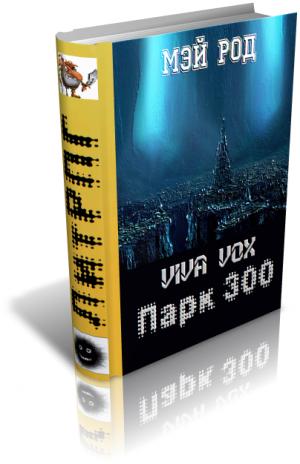 Парк 300