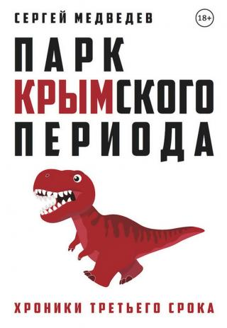 Парк Крымского периода. Хроники третьего срока