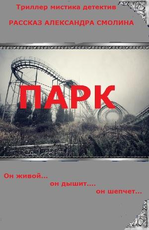 Парк (СИ)